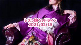 レズっ娘ヘッドライン20210215