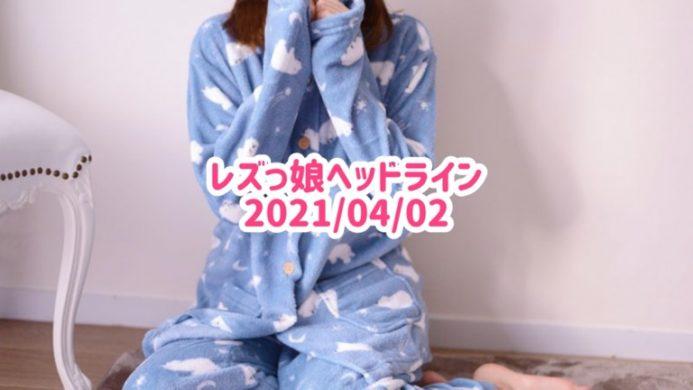 レズっ娘ヘッドライン20210402