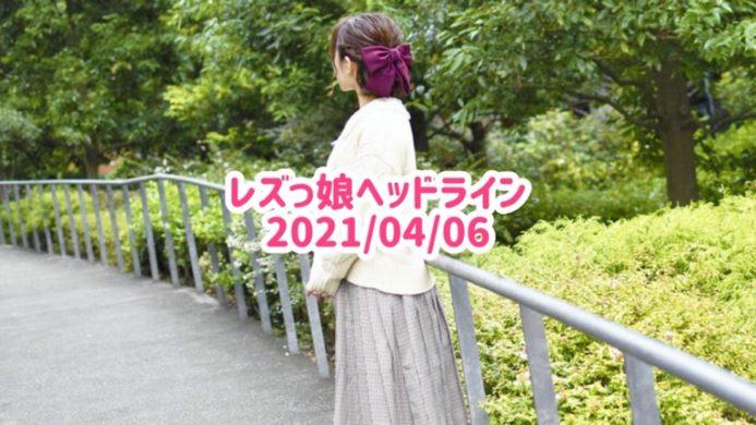 レズっ娘ヘッドライン20210406
