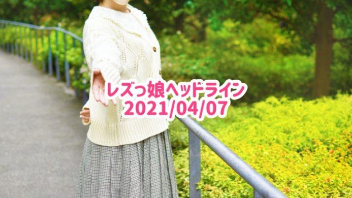 レズっ娘ヘッドライン20210407
