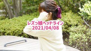 レズっ娘ヘッドライン20210408