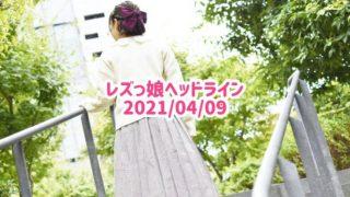 レズっ娘ヘッドライン20210409