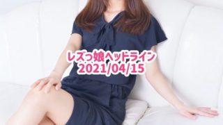 レズっ娘ヘッドライン20210415