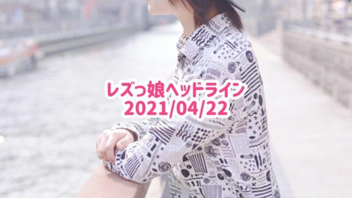 レズっ娘ヘッドライン20210422