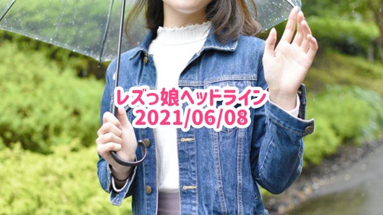 レズっ娘ヘッドライン20210608
