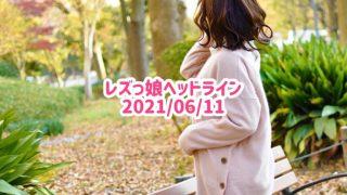 レズっ娘ヘッドライン20210611