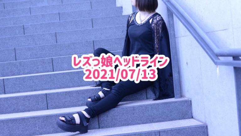 レズっ娘ヘッドライン20210713