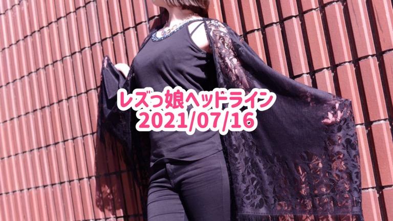 レズっ娘ヘッドライン20210716