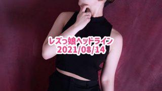 レズっ娘ヘッドライン20210814