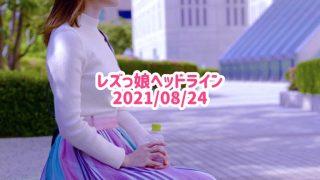 レズっ娘ヘッドライン20210824