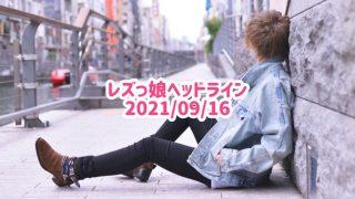 レズっ娘ヘッドライン20210916