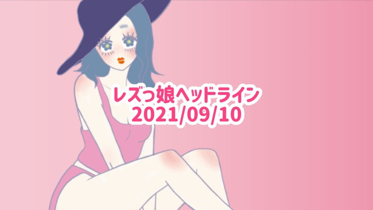 レズっ娘ヘッドライン20210910
