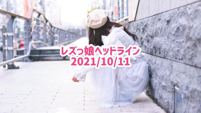 レズっ娘ヘッドライン20211011