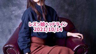 レズっ娘ヘッドライン20211014