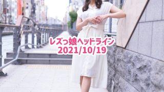 レズっ娘ヘッドライン20211019