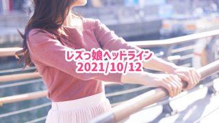 レズっ娘ヘッドライン20211012