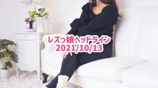 レズっ娘ヘッドライン20211013
