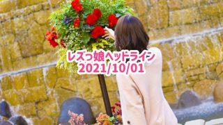 レズっ娘ヘッドライン20211001